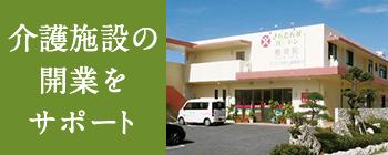 介護施設の開業をサポート