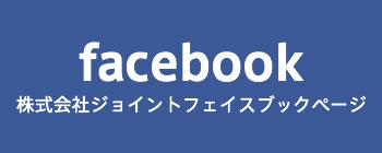 facebook 株式会社ジョイントフェイスブックページ