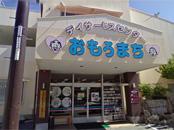 デイケア 那覇市新都心店舗