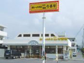 飲食店舗 沖縄市美里